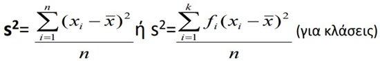 Μαθηματικός τύπος για τον υπολογισμός της Διακύμανσης:
