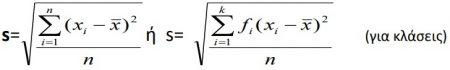 Μαθηματικός τύπος για τον υπολογισμός της Τυπικής Απόκλισης